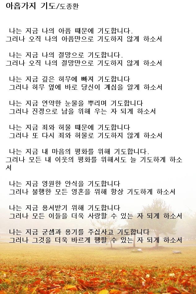 아홉가지 기도-도종환.jpg