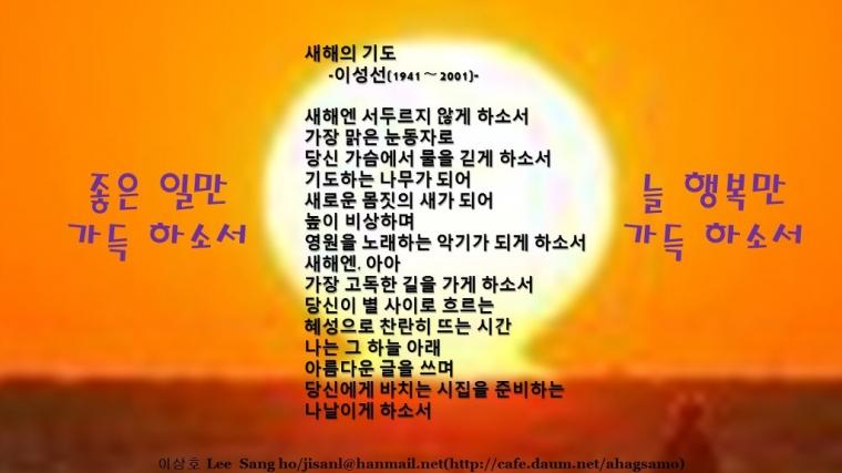 25. 새해의 기도(이성선).jpg