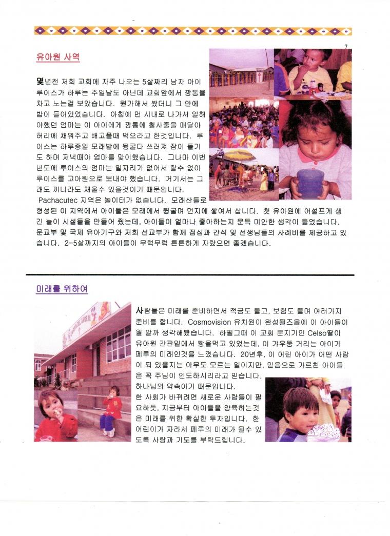 Mission Report Peru 7.jpg