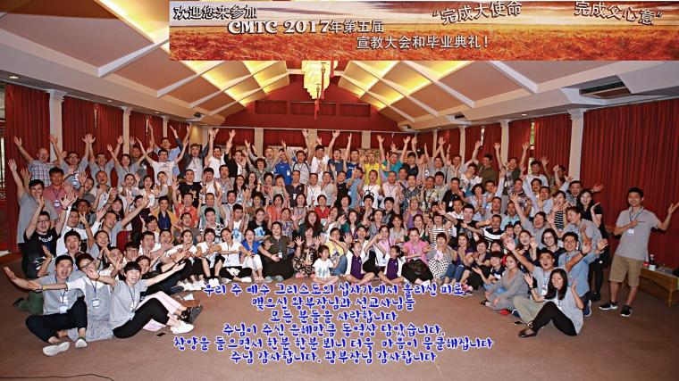 5기 선교대회 및 졸업사진.jpg