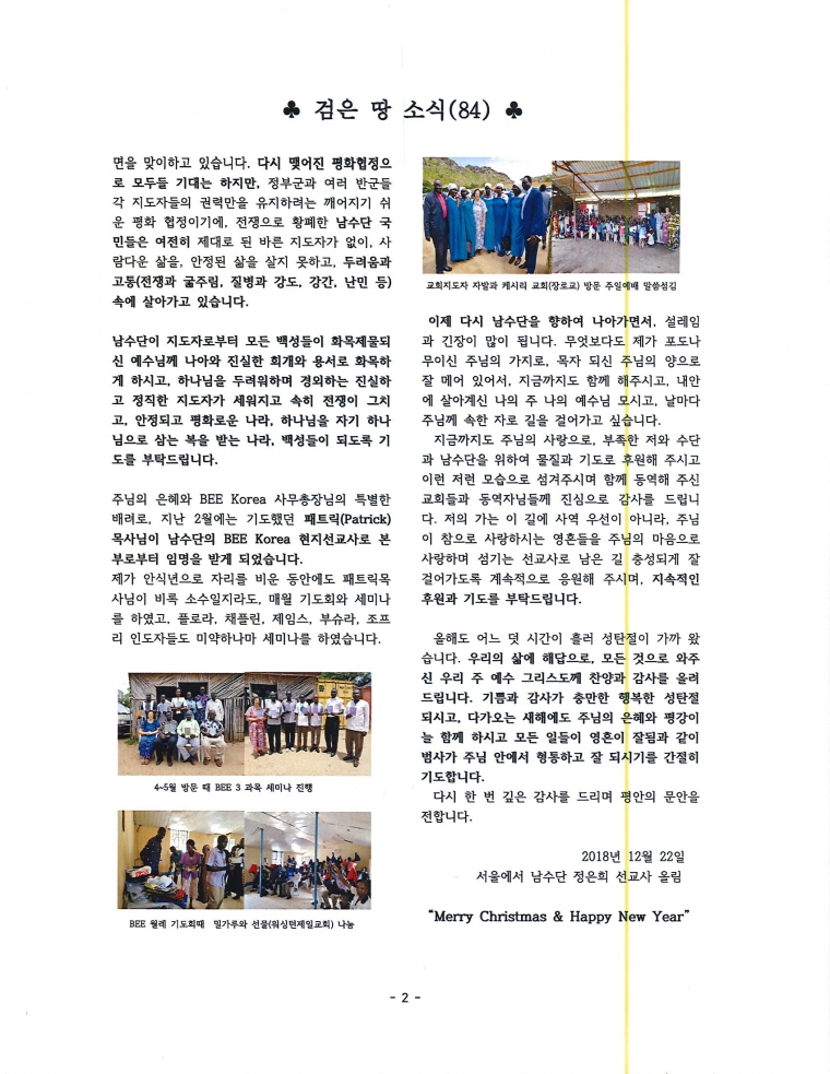 12월 선교소식2.jpg