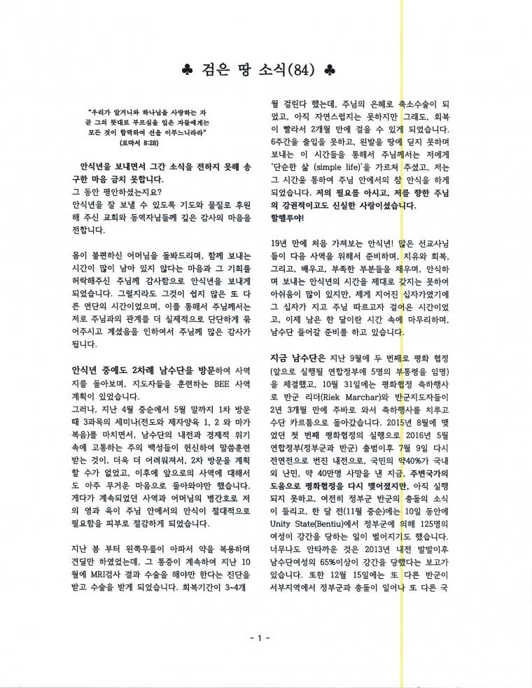 12월 선교소식1.jpg