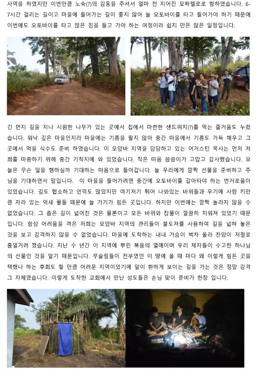 씨에라리온 김 성림 선교사님께서 보내신 글 나를 보내소서! (1)-4.jpg