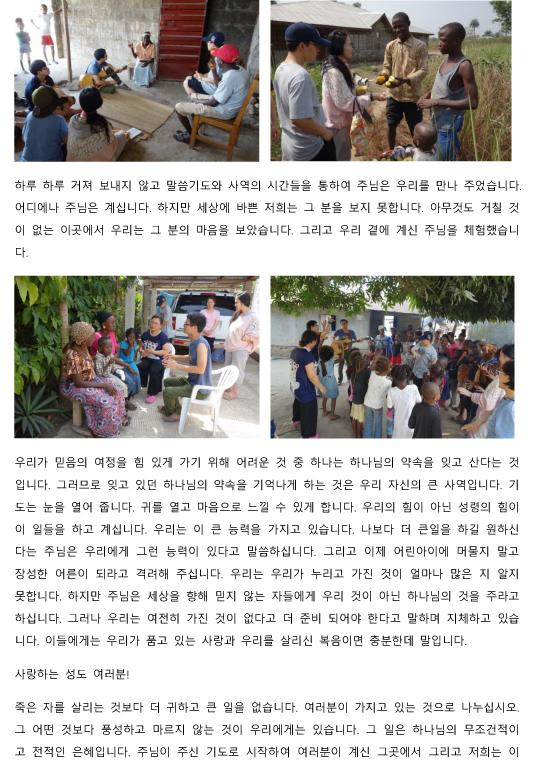 씨에라리온 김 성림 선교사님께서 보내신 글 나를 보내소서! (1)-8.jpg