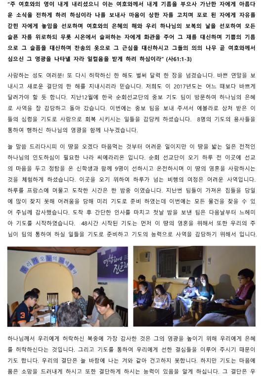 씨에라리온 김 성림 선교사님께서 보내신 글 나를 보내소서! (1)-1.jpg
