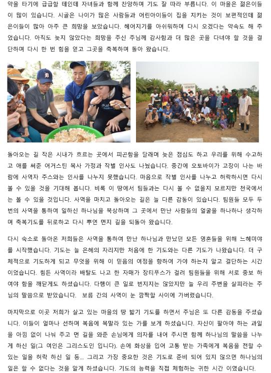 씨에라리온 김 성림 선교사님께서 보내신 글 나를 보내소서! (1)-7.jpg