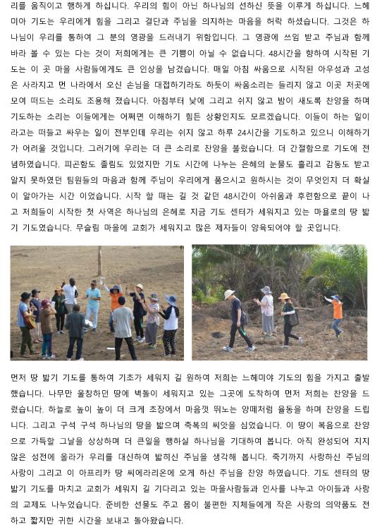 씨에라리온 김 성림 선교사님께서 보내신 글 나를 보내소서! (1)-2.jpg