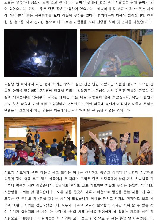 씨에라리온 김 성림 선교사님께서 보내신 글 나를 보내소서! (1)-5.jpg
