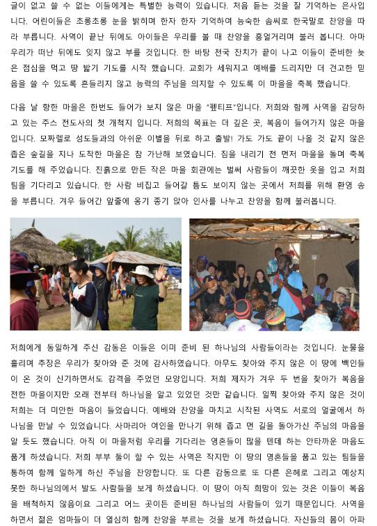 씨에라리온 김 성림 선교사님께서 보내신 글 나를 보내소서! (1)-6.jpg