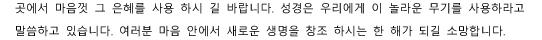 씨에라리온 김 성림 선교사님께서 보내신 글 나를 보내소서! (1)-9.jpg