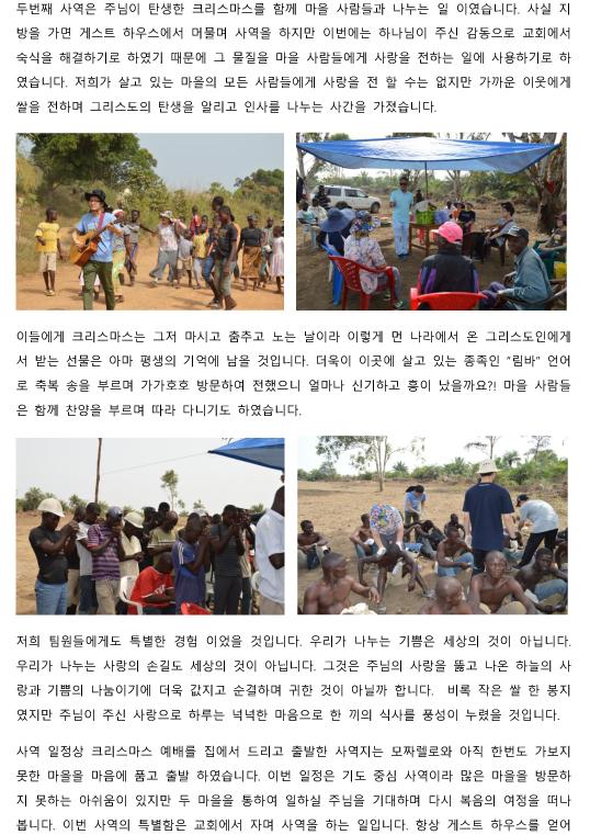 씨에라리온 김 성림 선교사님께서 보내신 글 나를 보내소서! (1)-3.jpg