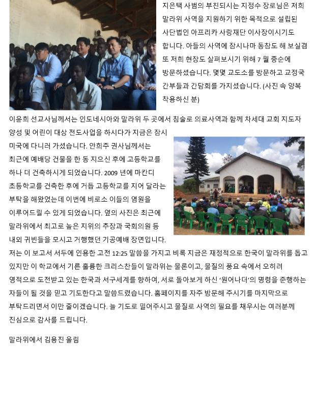 2017-2nd-report-4.jpg
