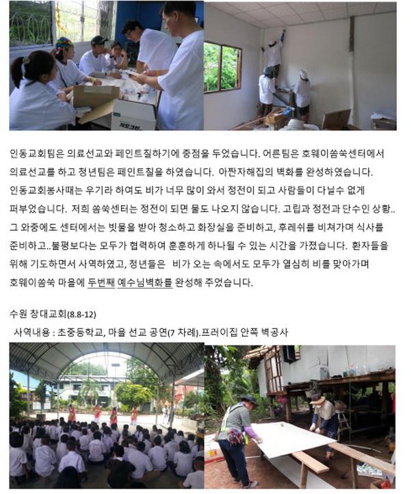 2016년9월선교편지-06.jpg