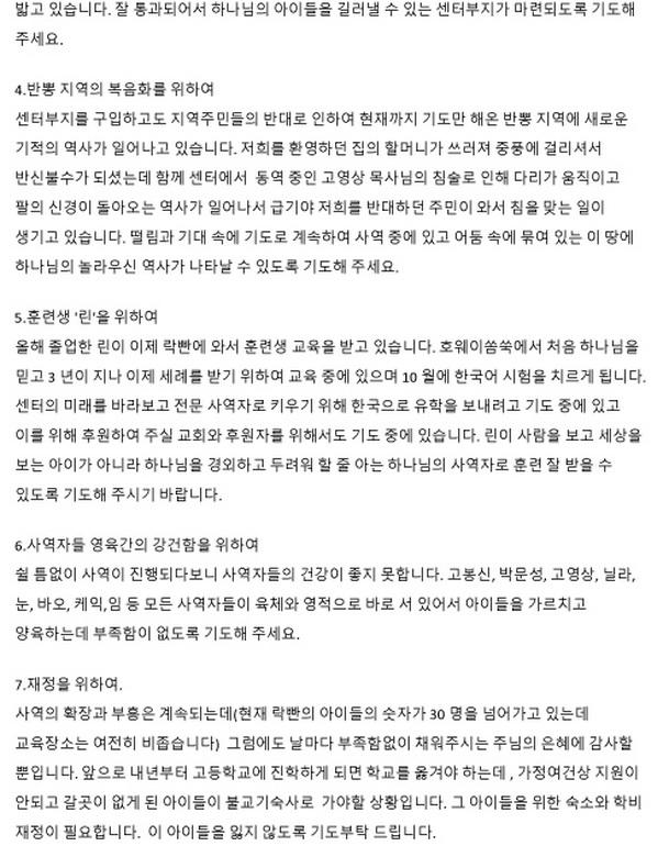 2016년9월선교편지-11.jpg
