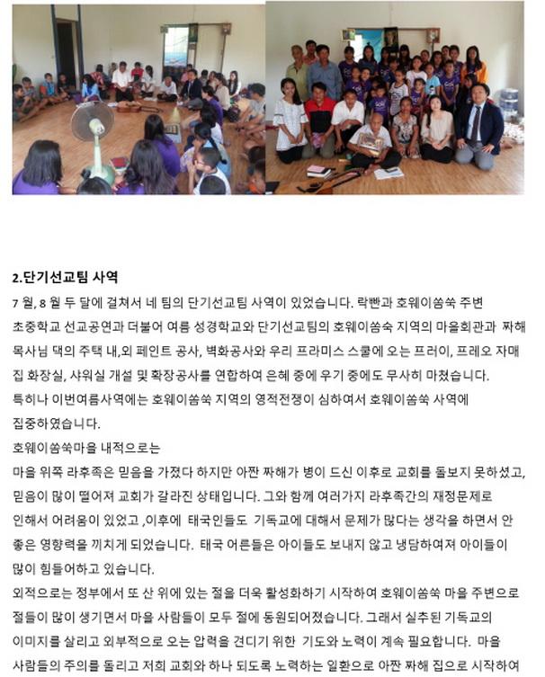 2016년9월선교편지-02.jpg