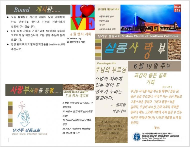 샬롬사랑부 헌신 예배 6-19-16_1.JPG