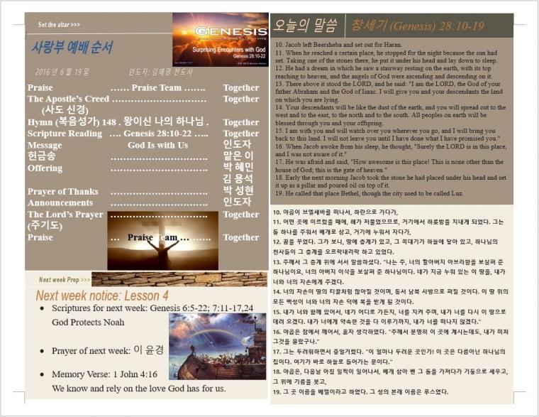 샬롬사랑부 헌신 예배 6-19-16_2.JPG