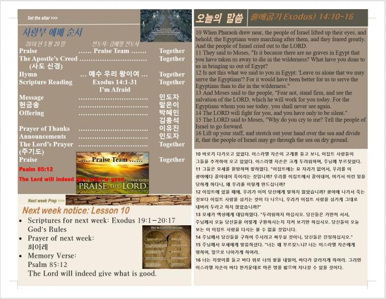 샬롬 사랑부 주보 5-20-18_2.JPG