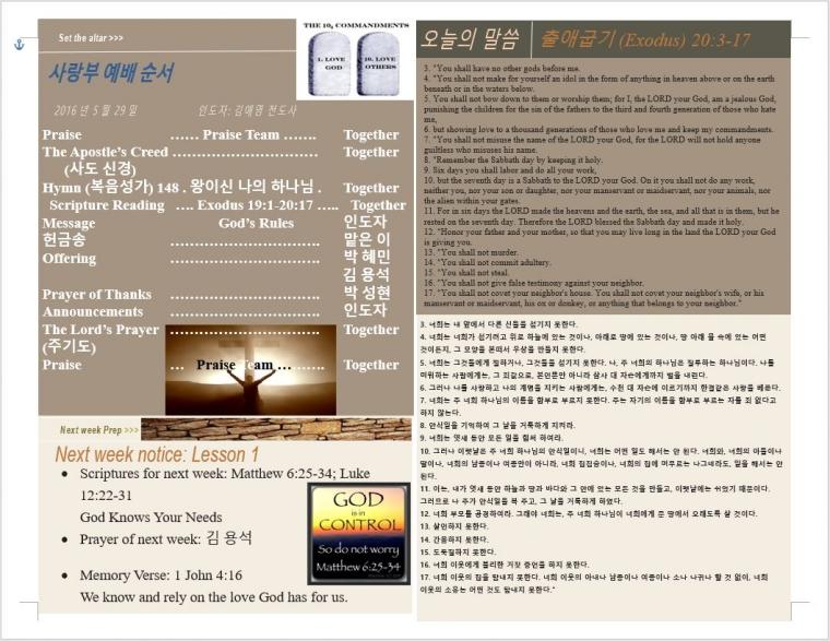 샬롬사랑부 헌신 예배 5-29-16_2.JPG