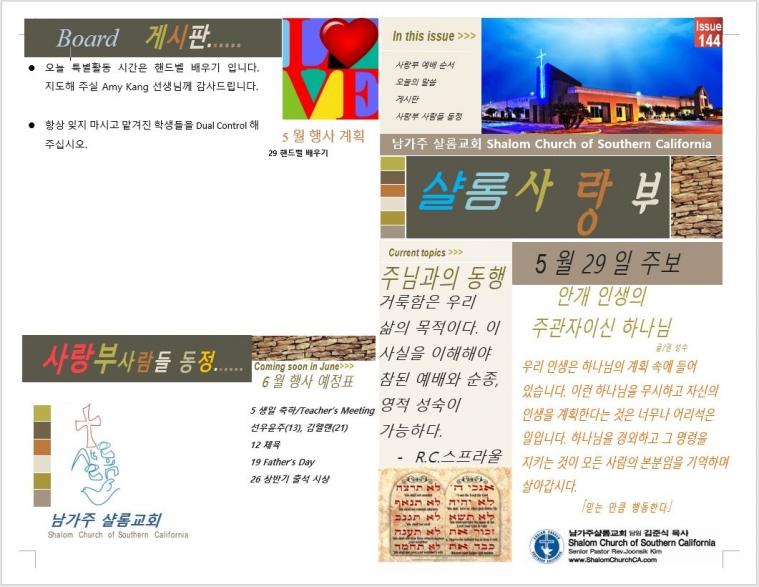 샬롬사랑부 헌신 예배 5-29-16_1.JPG