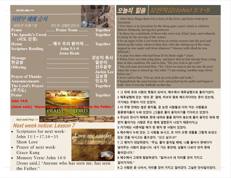 샬롬 사랑부 주보 10-7-18_2 여름 수양회.png