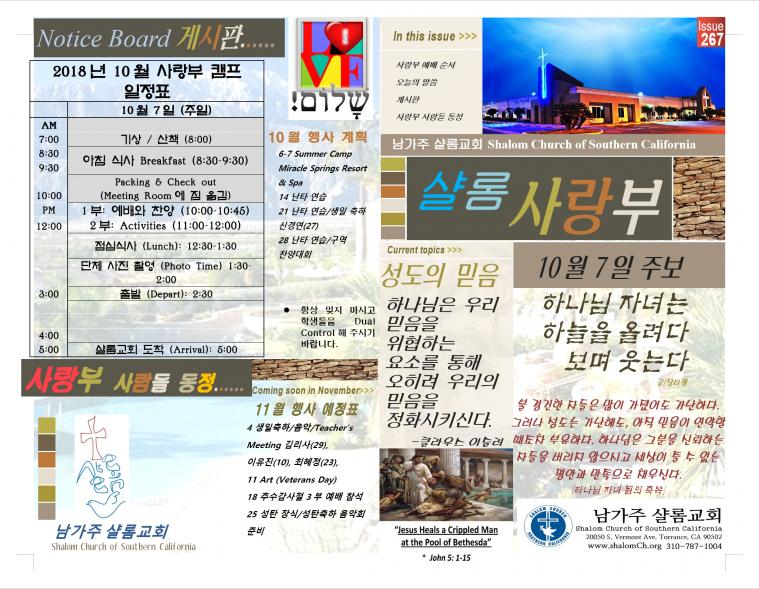 샬롬 사랑부 주보 10-7-18_1 여름 수양회.png