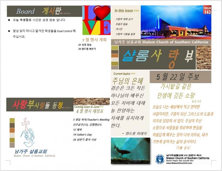 샬롬사랑부 헌신 예배 5-22-16_1.JPG