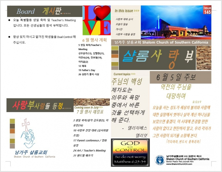 샬롬사랑부 헌신 예배 6-5-16_1.JPG