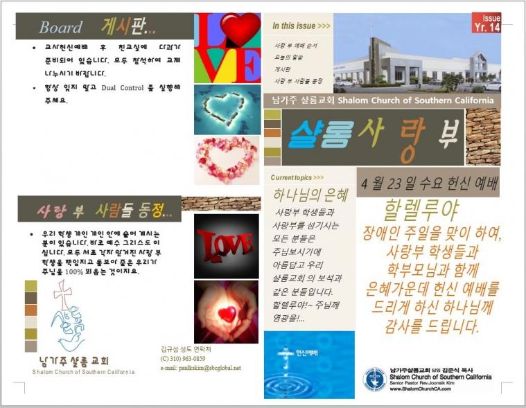 샬롬사랑부 헌신예배 4-23-14_1.JPG