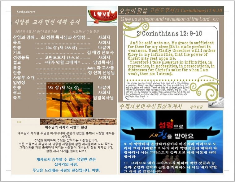 샬롬사랑부 헌신예배 4-23-14_2.JPG