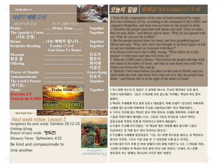 샬롬 사랑부 교사헌신예배 6-23-19_2.jpg