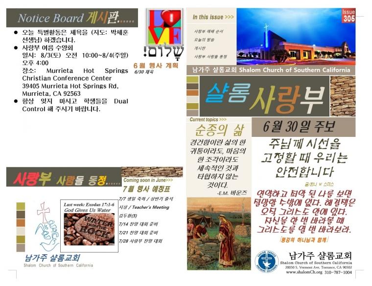 샬롬 사랑부 교사헌신예배 6-30-19_1.jpg