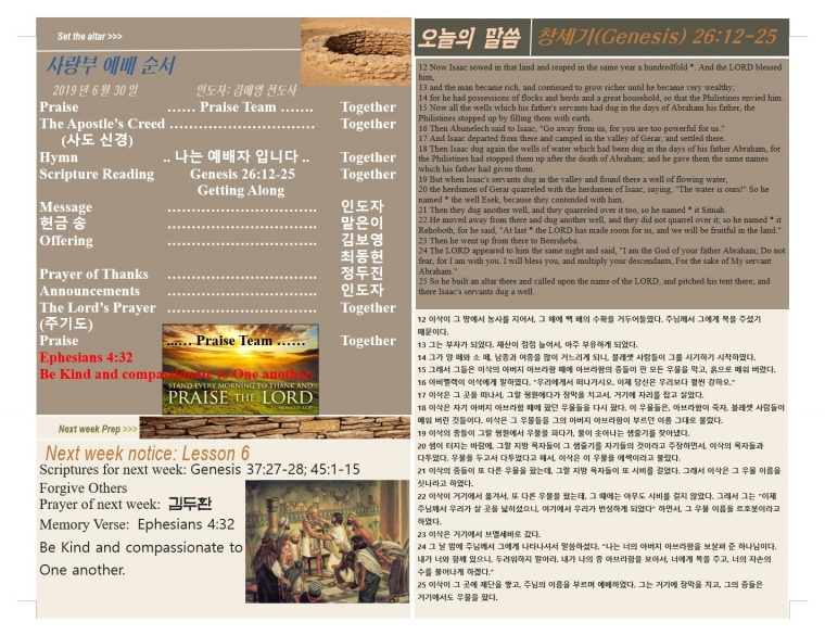 샬롬 사랑부 교사헌신예배 6-30-19_2.jpg