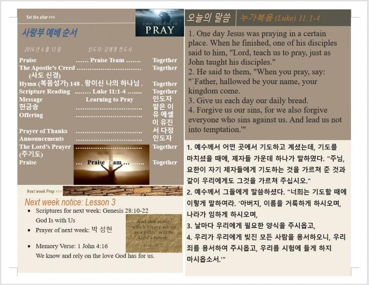 샬롬사랑부 헌신 예배 6-12-16_2.JPG