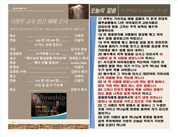 샬롬사랑부 헌신 예배순서지 5-22-19_2.png