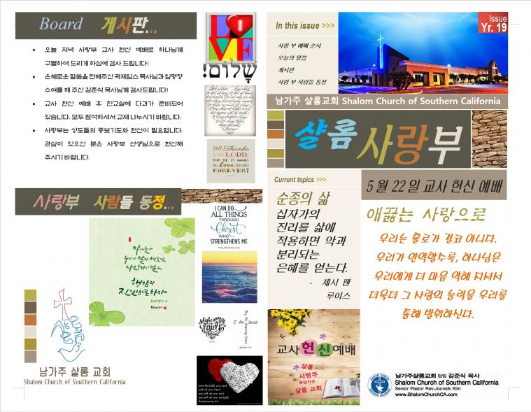 샬롬사랑부 헌신 예배순서지 5-22-19_1.png