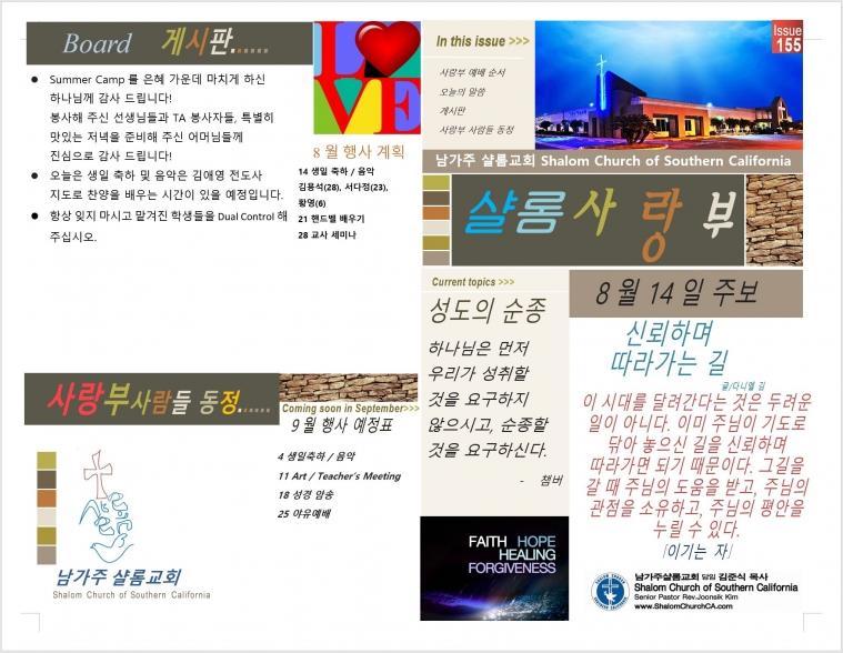샬롬사랑부 여름캠프 주보 8-14-16_1.JPG