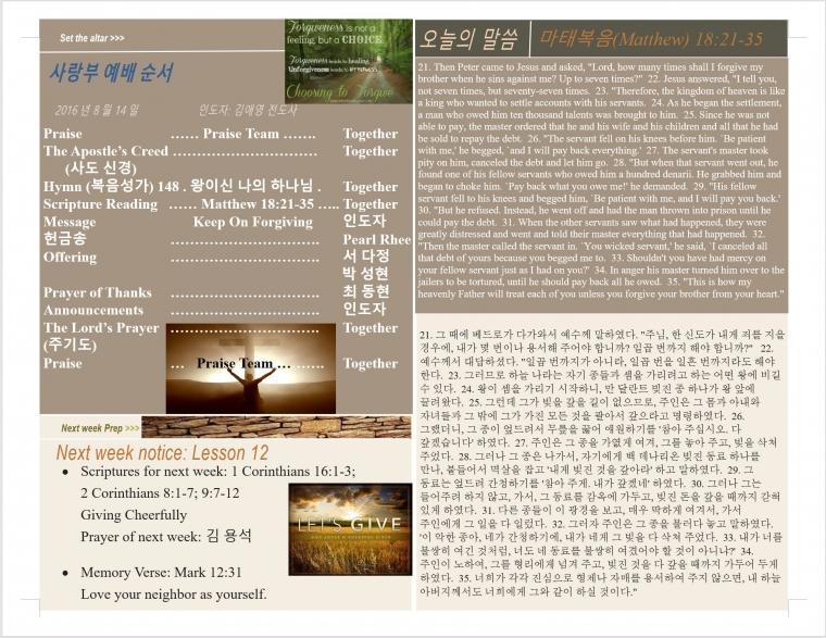 샬롬사랑부 여름캠프 주보 8-14-16_2.JPG
