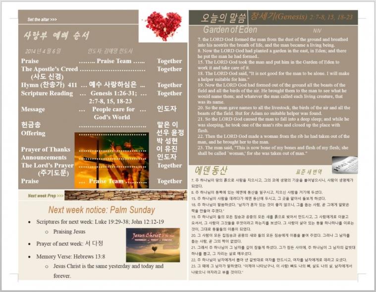 샬롬 사랑부4-6-14_2.JPG